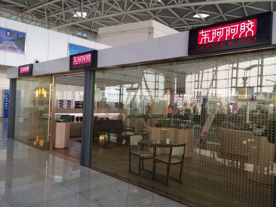 济南飞机场直营店_滋补健康网